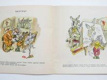 他の写真2: 【ロシアの絵本】セルゲイ・ミハルコフ/ウラジミール・ガルバ「О вкусе」1966年 ※ミハルコフのサイン入り
