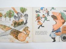 他の写真1: 【ロシアの絵本】ヴィクトル・ヴィクトロフ/ニコライ・ルトヒン「ПЕРЕПОЛОХ」1969年