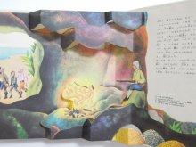 他の写真3: 【チェコのとびだす絵本】イジー・パフリン&グスタフ・セダ「たからじま」1980年