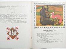 他の写真2: 【ロシアの絵本】アンナ・ガルフ/ヴィクトル・ドゥヴィドフ「В гостях у бабушки Кандики」1971年