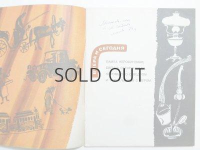 画像4: 【ロシアの絵本】サムイル・マルシャーク/ミハイル・スコベリェフ「ВЧЕРАИ СЕГОДНОЯ」1973年 ※画家サイン入り