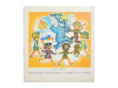 画像1: 【ウクライナの絵本】ユーリー・ヤルミッシュ/イリーナ・ミシナ「HOW BABY ELEPHANT LEARNT TO DANCE」1976年