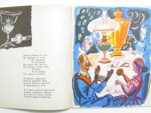 他の写真1: 【ロシアの絵本】サムイル・マルシャーク/ミハイル・スコベリェフ「ВЧЕРАИ СЕГОДНОЯ」1973年 ※画家サイン入り