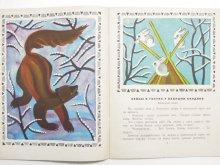 他の写真1: 【ロシアの絵本】アンナ・ガルフ/ヴィクトル・ドゥヴィドフ「В гостях у бабушки Кандики」1971年
