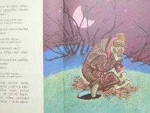 他の写真2: 【ロシアの絵本】エウゲーニー・M・ラチョフ「Лиса и волк」1972年