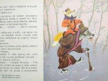 他の写真3: 【ロシアの絵本】エウゲーニー・M・ラチョフ「Лиса и волк」1972年