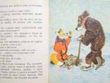 他の写真1: 【ロシアの絵本】エウゲーニー・M・ラチョフ「Лиса и волк」1972年