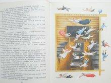 他の写真2: 【ロシアの絵本】ユーリー・コヴァリ/ニコライ・ウスチノフ「Полынные сказки」1988年