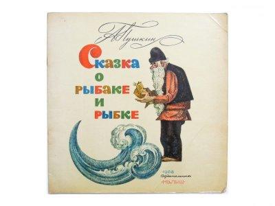 画像1: 【ロシアの絵本】プーシキン/ボリス・マルケヴィチ「Сказка о рыбаке и рыбке」1968年