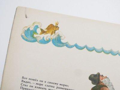 画像5: 【ロシアの絵本】プーシキン/ボリス・マルケヴィチ「Сказка о рыбаке и рыбке」1968年