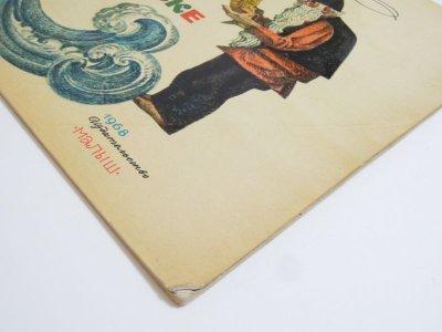 画像2: 【ロシアの絵本】プーシキン/ボリス・マルケヴィチ「Сказка о рыбаке и рыбке」1968年