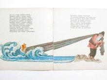 他の写真1: 【ロシアの絵本】プーシキン/ボリス・マルケヴィチ「Сказка о рыбаке и рыбке」1968年