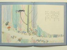 他の写真2: 野長瀬正夫/安野光雅「ゆうちゃんとこびと」1982年