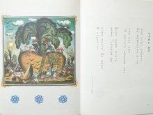 他の写真2: 【ロシアの絵本】ユーリー・ヴァスネツォフ「きんいろとさかのおんどり」1990年