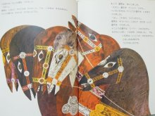 他の写真3: オトフリート・プロイスラー/ヘルベルト・ホルツィング「みどり色のつりがね」1980年