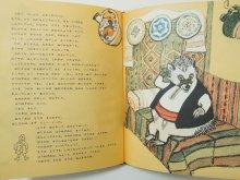 他の写真2: 【ロシアの絵本】エウゲーニ・M・ラチョフ「もりのようふくや」1965年