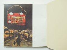 他の写真1: 谷内六郎「心のふるさと」1969年