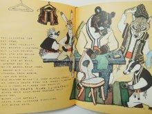 他の写真1: 【ロシアの絵本】エウゲーニ・M・ラチョフ「もりのようふくや」1965年