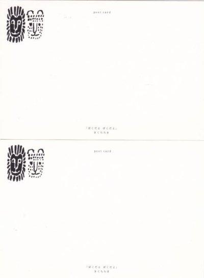 画像2: 【新品】 きくちちき「ぼくだよ ぼくだよ」ポストカード2枚セット