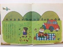 他の写真1: 大石真/北田卓史「もりたろうさんのひこうき」1979年