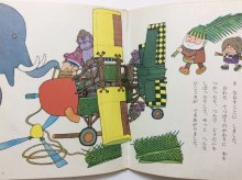 他の写真3: 大石真/北田卓史「もりたろうさんのひこうき」1979年