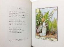 他の写真3: シシリー・メアリー・バーカー「アルファベットの妖精」1988年