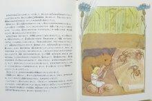他の写真3: アンデルセン/エルサ・ベスコフ「おやゆびひめ」2001年
