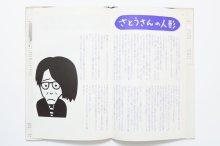 他の写真3: 東君平「わたしの人形はよい人形」1975年