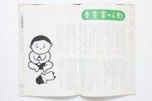 他の写真2: 東君平「わたしの人形はよい人形」1975年