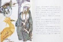 他の写真3: ルジェック・マニャーセック「火の鳥」1978年