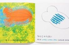 他の写真1: 【年少版こどものとも】木葉井悦子「なんじゃらほい」1994年