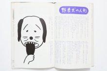 他の写真1: 東君平「わたしの人形はよい人形」1975年
