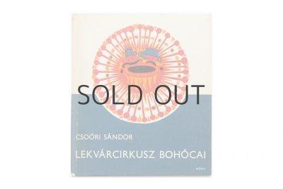 画像1: オルス・ヤノシュ「Lekvarcirkusz Bohocal」1977年