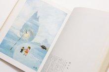 他の写真3: 谷内六郎 画集「幼なごころの歌」1975年