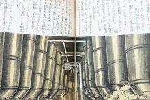 他の写真3: 鈴木文助/栗田次郎「小学科学絵本 砂糖」1937年
