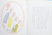 他の写真3: フィリス=マッギンリー/中川宗弥「みにくいおひめさま」1968年 ※旧版