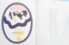 他の写真2: フィリス=マッギンリー/中川宗弥「みにくいおひめさま」1968年 ※旧版