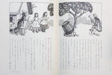 他の写真2: 茂田井武「鉄のハンス グリム童話選II」1974年