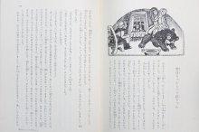 他の写真3: 茂田井武「鉄のハンス グリム童話選II」1974年