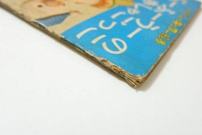 画像2: 【人形絵本】飯沢匡/土方重巳「ぶーふーうーのきしゃごっこ」1963年