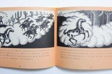 他の写真2: バージニア・リー・バートン「名馬キャリコ」1979年