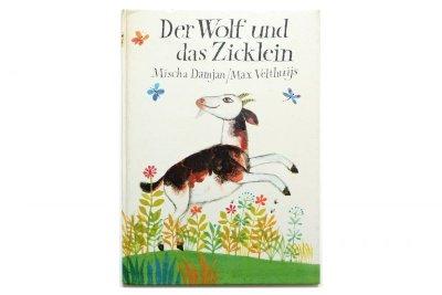 画像1: マックス・ベルジュイス「Der Wolf und das Zicklein」1967年