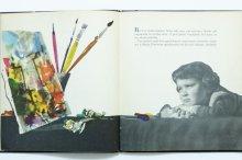 他の写真1: ヤーヌシ・グラビアンスキー「Jak jeden malarz chciał namalowac szczesliwego motyla」1960年