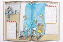 他の写真2: まいえかずお/井上洋介「ちょっとおこっちゃったなおこちゃんのおうち」1990年