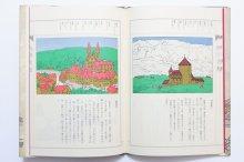 他の写真3: 安野光雅「西洋古都」1981年