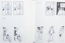他の写真1: 安野光雅「歌とおはなし」2000年