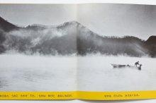 他の写真2: 【かがくのとも】大沼鉄郎/小川忠博「ゆげ」1979年