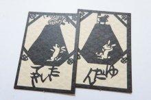 他の写真3: 【かるた】安野光雅「きりがみ 江戸いろは」1980年