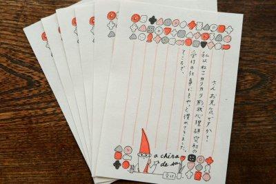 画像2: 出口かずみ「一筆済み箋」(小人/赤)  ※6枚入り