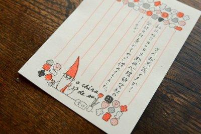 画像3: 出口かずみ「一筆済み箋」(小人/赤)  ※6枚入り